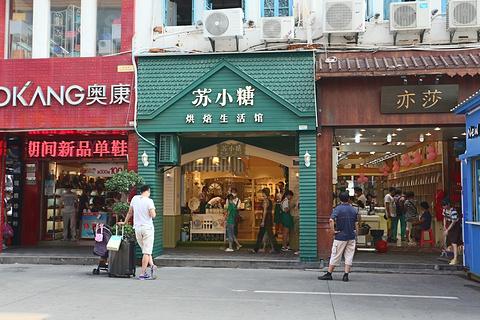 苏小糖(四号店)