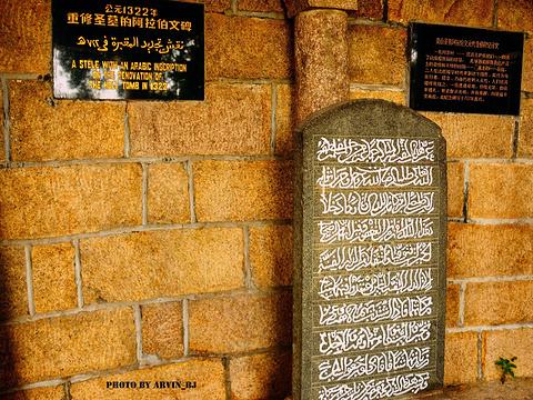 伊斯兰圣墓旅游景点图片