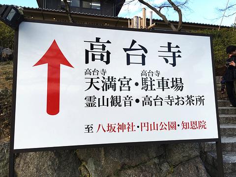 高台寺旅游景点攻略图