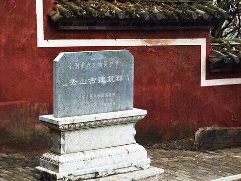 秀山历史文化公园旅游景点攻略图