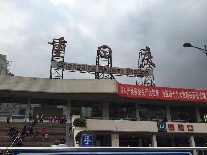 重庆火车站图片