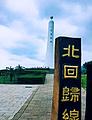 台湾北回归线标志塔
