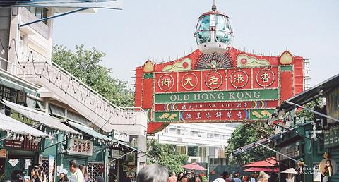 香港老大街旅游景点攻略图
