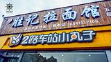 2路车站小丸子(青泥洼桥店)