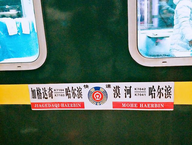 """""""关键是火车上热的不行,我跟朋友发信息说我在哈尔滨热的啃冰棍,他们都不相信。完全在路上的一天呐_哈尔滨站""""的评论图片"""