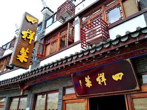 荔波四样菜旅游景点图片