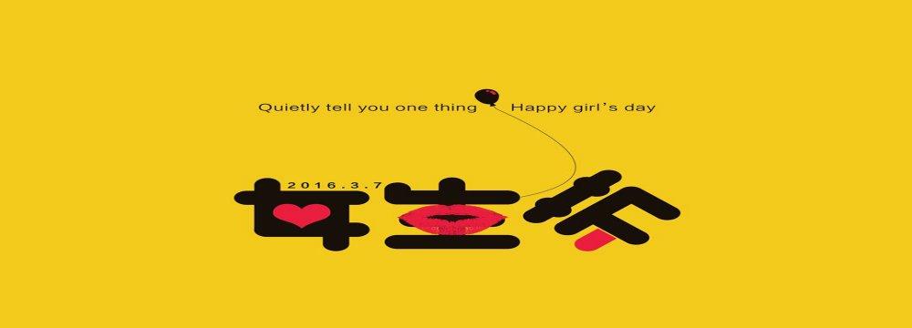 3.7女生节| 帝都妹子,和闺蜜约哪里?赏花、温泉、购物,用这些方式欢度女生节