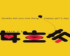 3.7女生节  帝都妹子,和闺蜜约哪里?赏花、温泉、购物,用这些方式欢度女生节