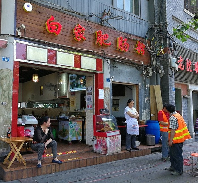 人民公园门口的小吃店,美滋滋图片