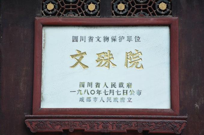 佛教圣地和小吃街更配哟——文殊院图片