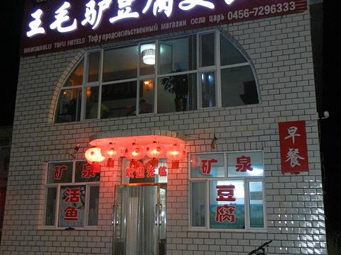 王毛驴豆腐美食店旅游景点图片