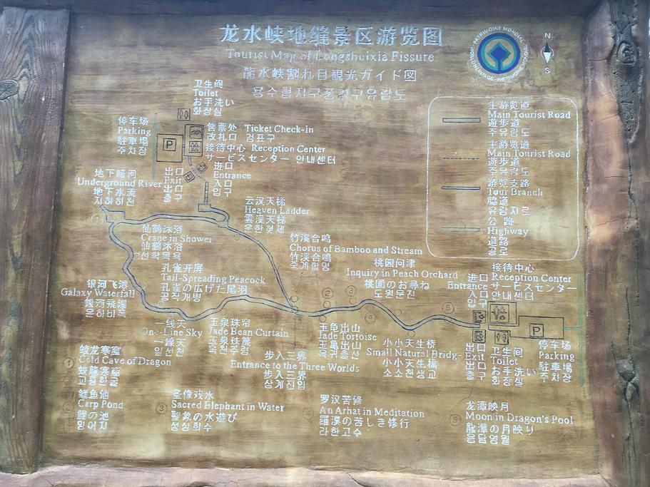 龙水峡地缝旅游导图