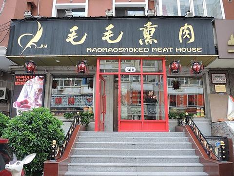 毛毛熏肉(中央大街店)旅游景点攻略图