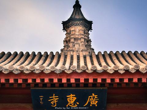 广惠寺华塔旅游景点图片