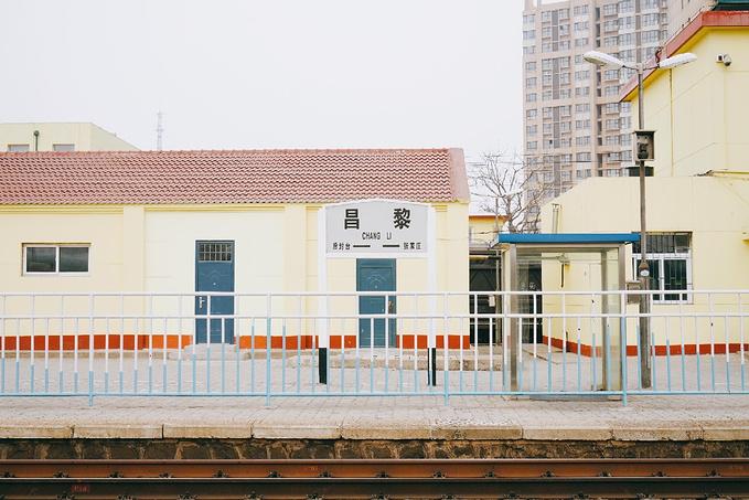 昌黎站图片