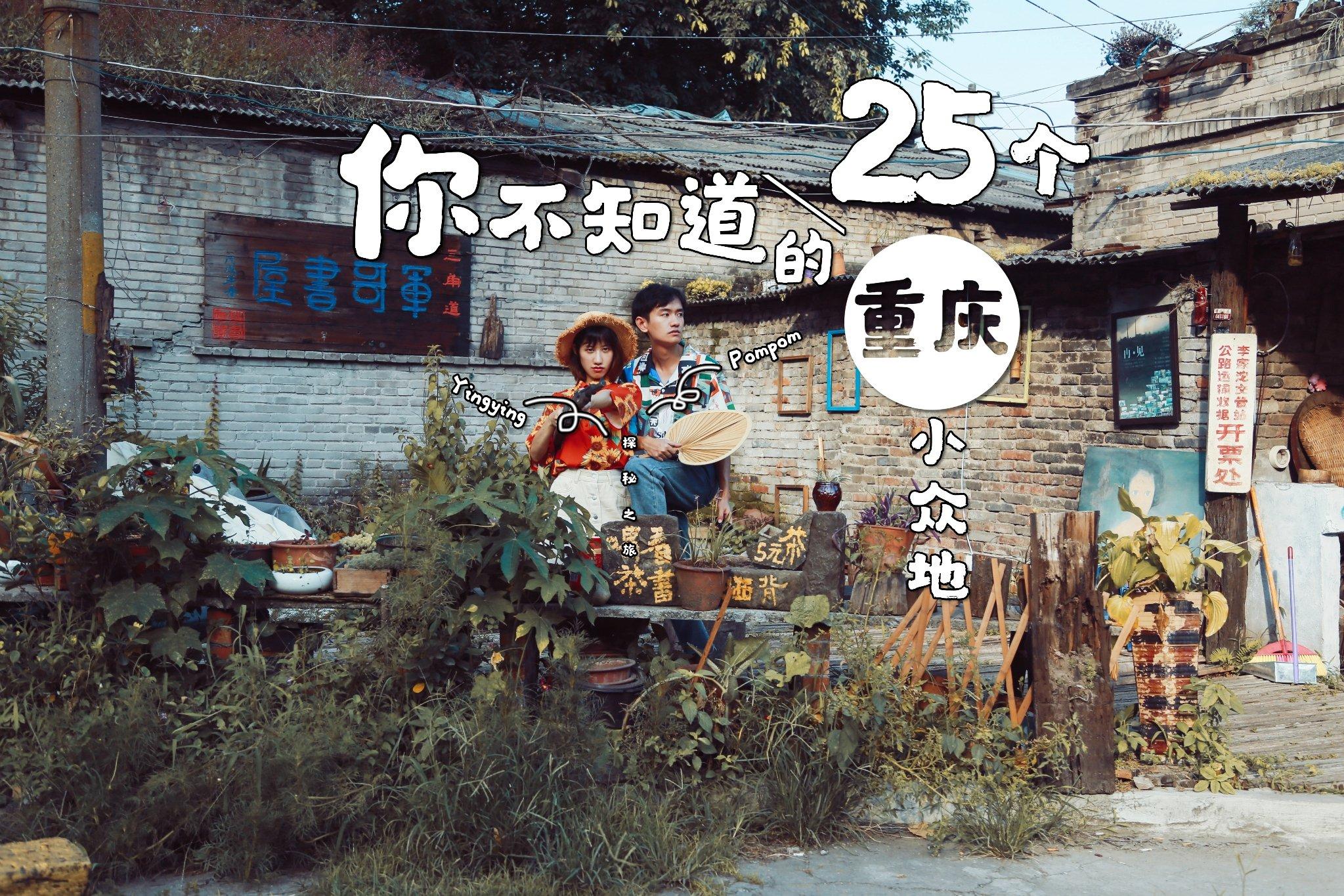 10抖音8重庆,去了这些地方才算真正来过(重庆土著给你的25个建议)