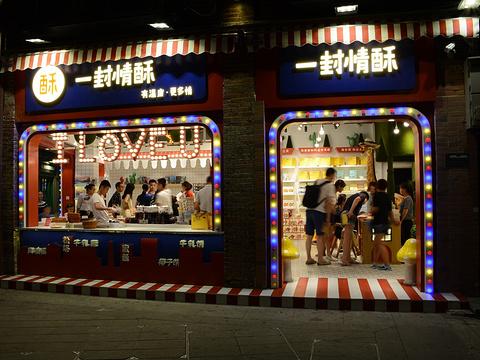苏小糖(一号店)旅游景点图片