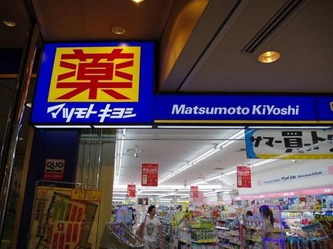 松本清(心斎橋店)旅游景点图片