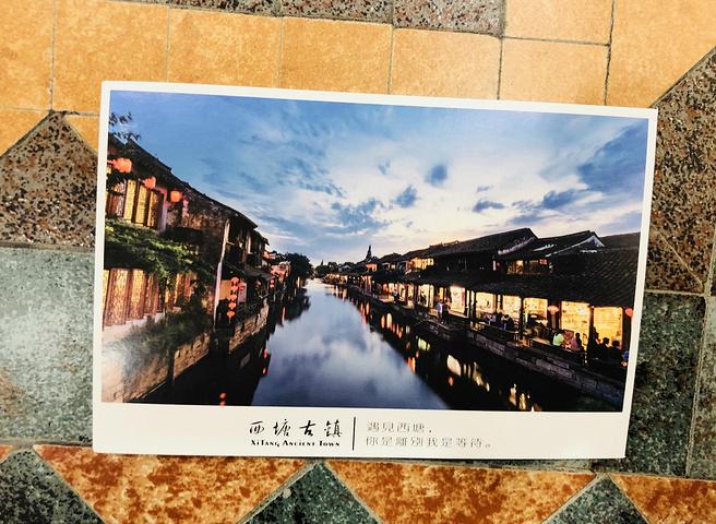 """""""在古镇还给远方的旅友寄出去了2张属于西塘古镇风景的明信片,希望远方的朋友能幸福安康_西塘风景区""""的评论图片"""