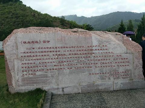 青杠坡红军烈士纪念碑的图片
