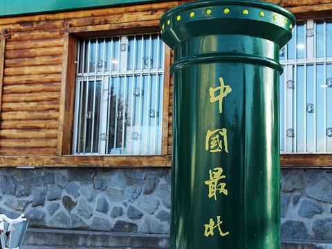 中国最北邮政局旅游景点图片