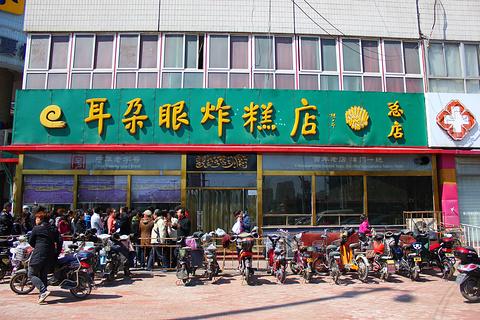 十月炸糕(中山路店)