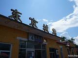 宁安旅游景点攻略图片