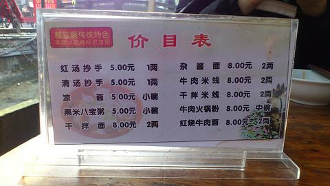 新繁牛肉豆花(都江堰店)旅游景点攻略图