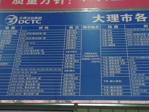 大理汽车客运站新站旅游景点图片