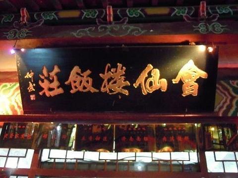 会仙楼饭庄(芙蓉街店)旅游景点图片