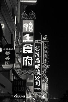南京路步行街旅游景点攻略图