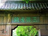 宜昌旅游景点攻略图片