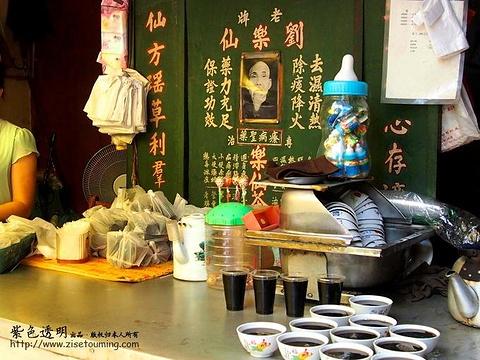 刘乐仙凉茶店