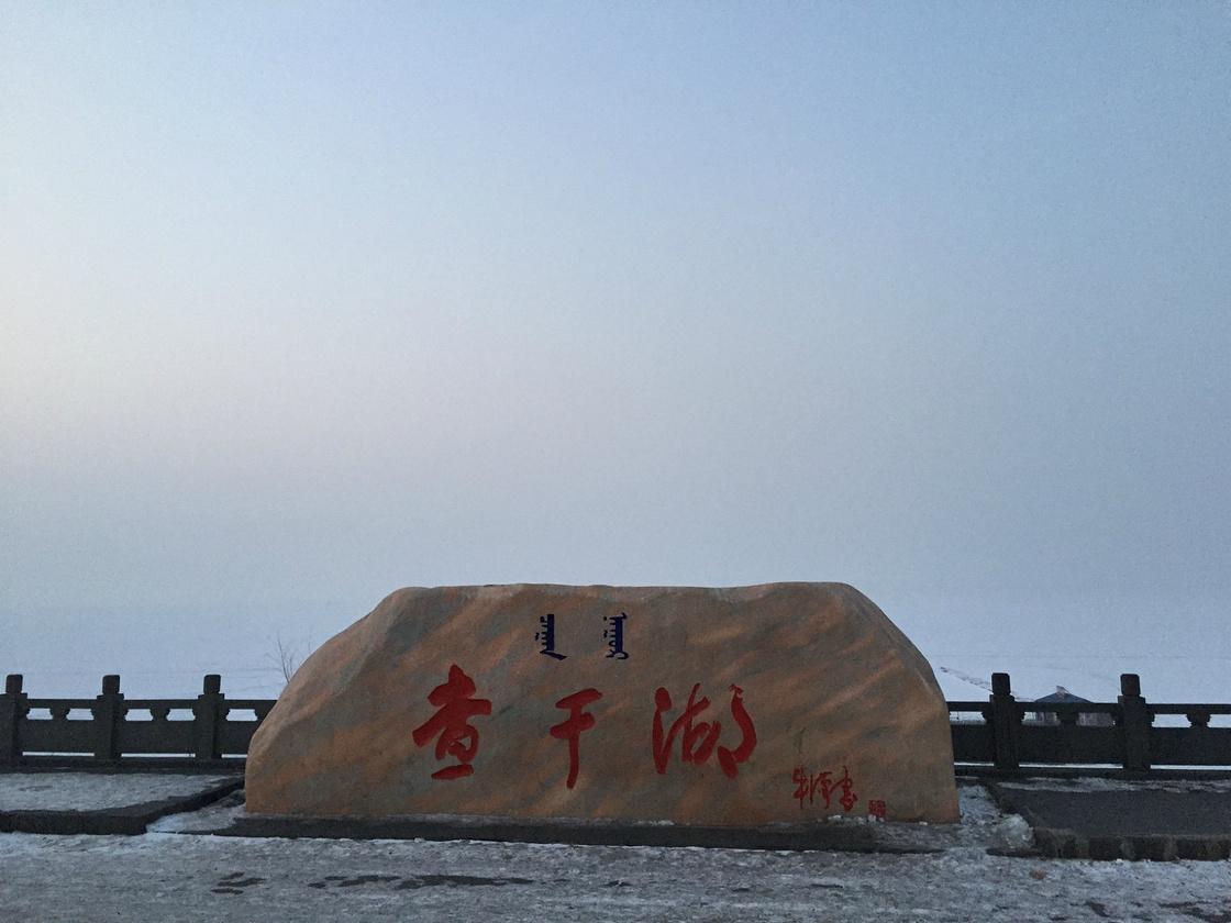 2015年开年第一游大东北吉林省查干湖