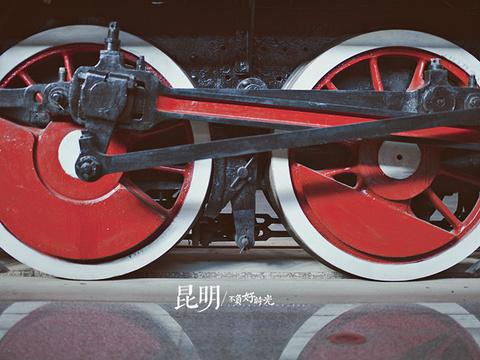 云南铁路博物馆旅游景点图片