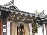 九寨沟旅游景点攻略图片