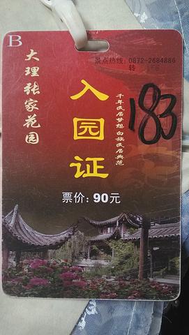 """""""不过门票90就有点夸张了。有免费的民族表演跟茶道表演,三道茶是免费的(挺好喝的),但也是为了推销茶叶_张家花园""""的评论图片"""