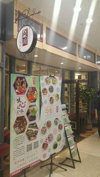闫府私房菜(恒隆广场店)旅游景点攻略图