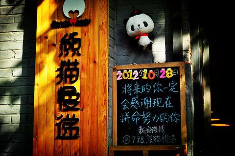 熊猫慢递旅游景点攻略图