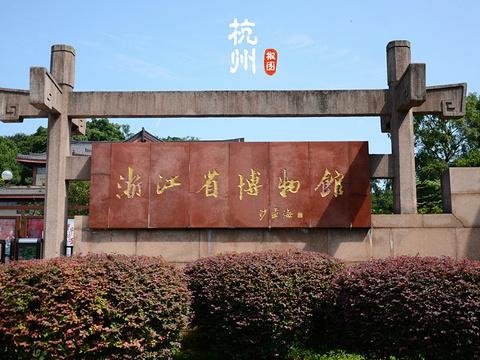 浙江省博物馆旅游景点图片