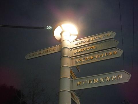 北野异人馆街旅游景点攻略图