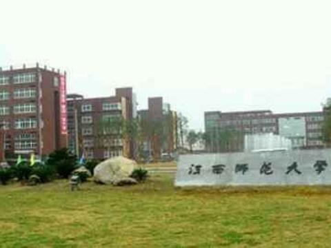 江西师范大学旅游景点图片