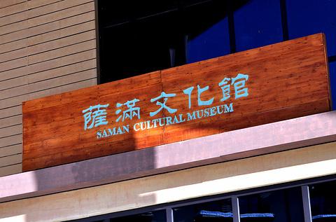 萨满文化馆旅游景点攻略图
