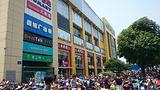 西城广场购物中心