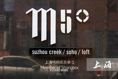 M50创意园(莫干山路店)