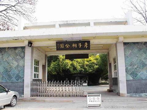 孝子祠公园旅游景点图片