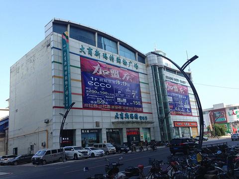 新玛特购物广场