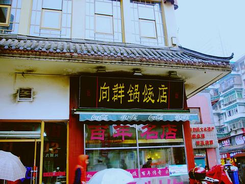 向群锅饺(坡子街店)旅游景点图片