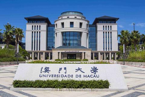 澳门大学的图片