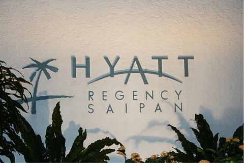 凯悦塞班岛酒店(Hyatt Regency Saipan)